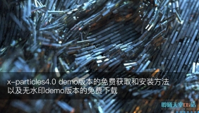 x-particles4.0 demo版本的免费获取和安装方法以及无水印demo版本的免费下载