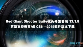 Red Giant Shooter Suite镜头修复套装 13.1.8更新支持兼容AE CS6 - 2019软件版本下载