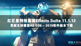 Red Giant Effects Suite 11.1.12 直接安装AE CS6  -  CC2019 Win/Mac版本