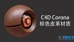 C4D Corona棕色皮革材质 corona leather brown yurii suhov