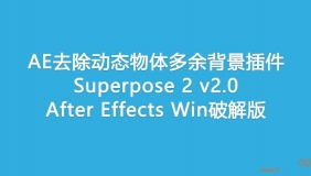 AE去除动态物体多余背景插件 Superpose 2 v2.0 for After Effects Win破解版