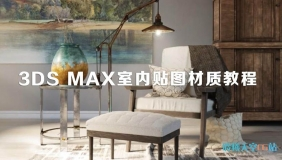 3DS MAX室内贴图材质教程Substance Painter and V-Ray for 3DS MAX